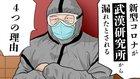 【漫画動画風】新型コロナウィルスは中国の武漢研究所から漏れた!? 4つの理由【独裁委員会03│未来編集】