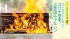 WHOは否定しているけれど…… コロナ感染、火葬国は少ない!? - ニュースのミカタ 4