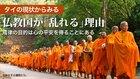 仏教国が「乱れる」理由/戒律の目的は心の平安を得ることにある