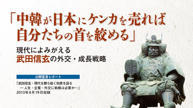 「中韓が日本にケンカを売れば、自分たちの首を絞める」 現代によみがえる武田信玄の外交・成長戦略