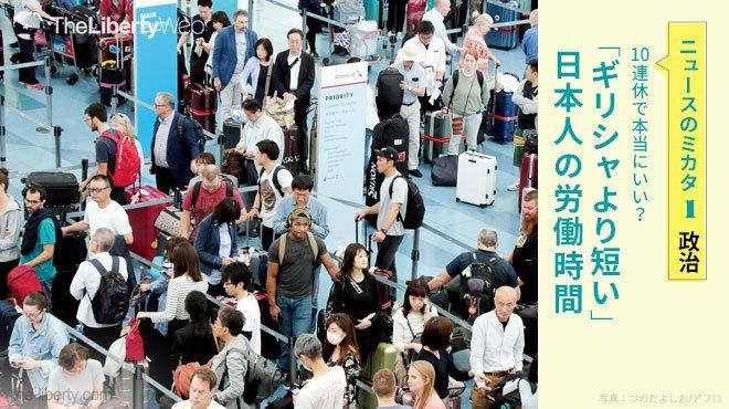 10連休で本当にいい? 「ギリシャより短い」日本人の労働時間 - ニュースのミカタ 1