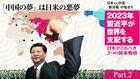 「中国の夢」は日米の悪夢 - 日米vs.中国「新冷戦」の始まり - 2023年習近平が世界を支配する - 日本がとるべき3つの国家戦略 Part.2