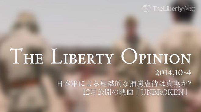 日本軍による組織的な捕虜虐待は真実か? 12月公開の映画「UNBROKEN」 - The Liberty Opinion 4
