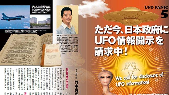 【UFO PANIC5】ただ今、日本政府にUFO情報開示を請求中!