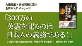 東條英機の霊が泣いている「300万の英霊を祀るのは日本人の義務である!」