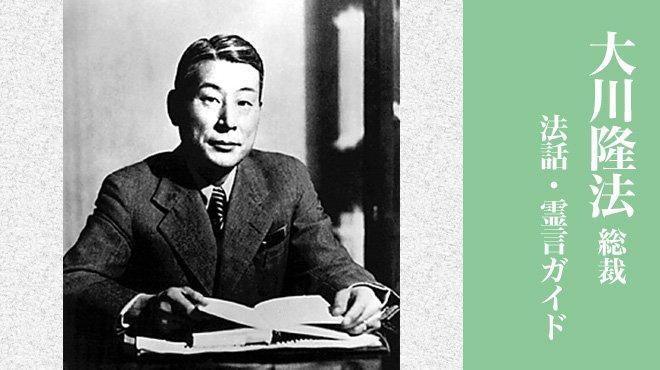 「私一人が英雄だという描き方は間違いです」 - 「杉原千畝に聞く 日本外交の正義論」 - 大川隆法総裁 法話・霊言ガイド