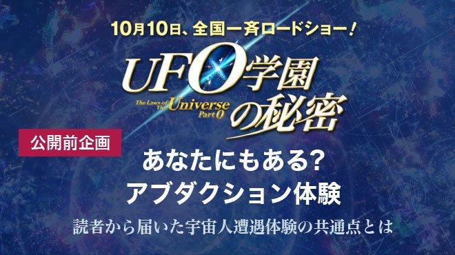 UFO学園の秘密公開前企画 - あなたにもある? アブダクション体験 - 読者から届いた宇宙人遭遇体験の共通点とは