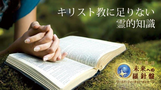 キリスト教に足りない霊的知識