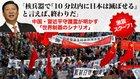「核兵器で『10分以内に日本は滅ぼせる』と言えば、終わりだ」- 中国・習近平守護霊が明かす「世界制覇のシナリオ」