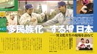 多民族化する!?日本