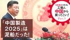 「中国製造2025」は泥船だった! 日本復活の切り札 工場よ、中国から戻ってこい! Part.3