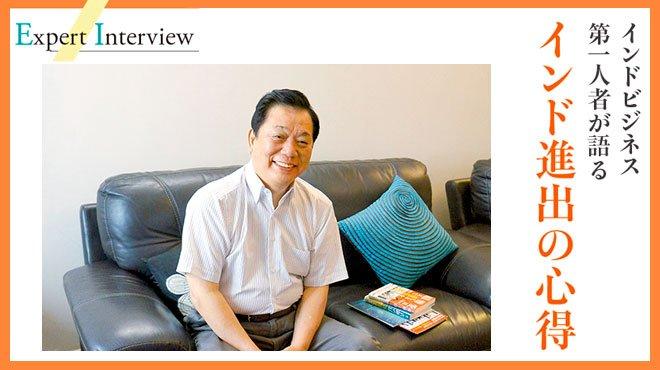 Expert Interview - インドビジネス第一人者が語る インド進出の心得