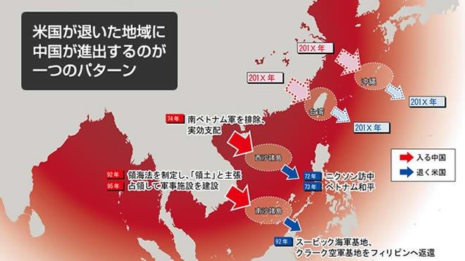 【201X年 日本再占領!?】(2)沖縄に中国軍が駐屯する