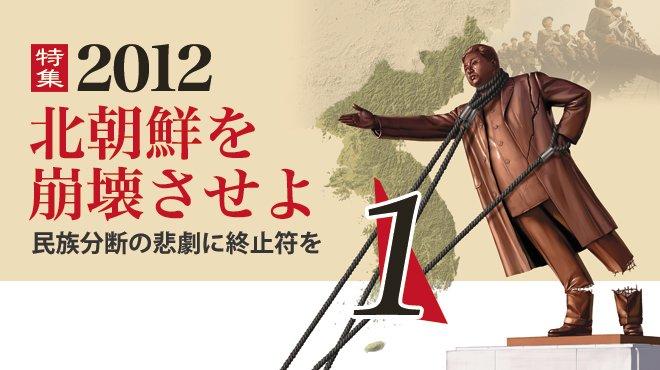 2012年 北朝鮮を崩壊させよ (1)