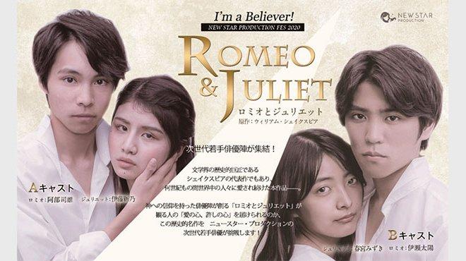ニュースター・プロダクション 舞台「ロミオとジュリエット」を上演