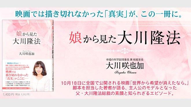 長女・咲也加氏が明かす「大川隆法」(1) 宏洋氏の「総裁像」とのギャップ