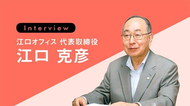 細かい配慮ができる社長が会社を伸ばす 江口克彦氏インタビュー(前編)