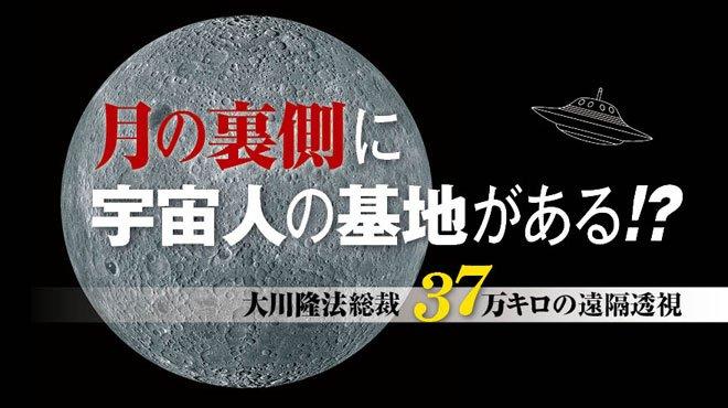 月の裏側を大川隆法総裁が遠隔透視 何があったのか?