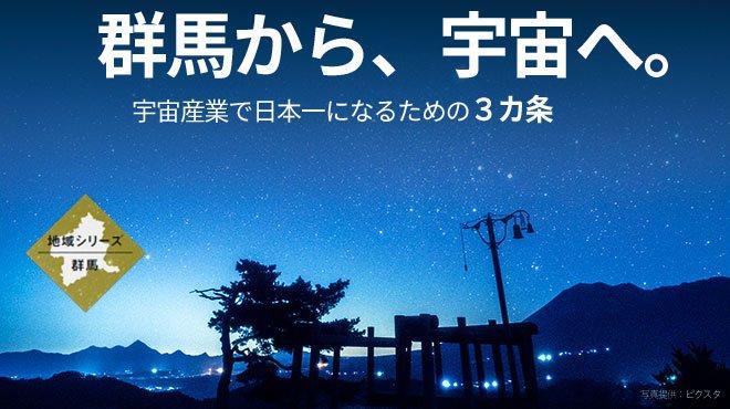 群馬から、宇宙へ。宇宙産業で日本一になるための3カ条 - 地域シリーズ 群馬
