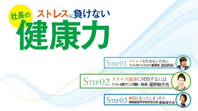 ストレス過多に対処するには / ストレスに負けない 社長の健康力 STEP 02