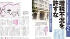 政界三国志【2】増税不況