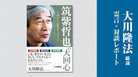 あの世に還って5年、左翼から大転向を遂げた筑紫哲也氏 - 大川隆法総裁 霊言レポート