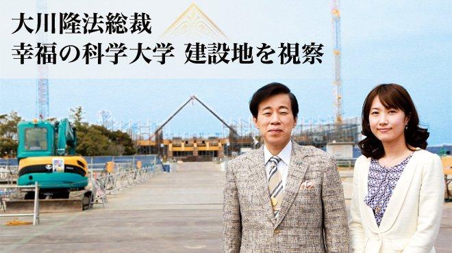大川隆法総裁 幸福の科学大学建設地を視察