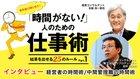 実践編 インタビュー 吉越浩一郎氏 田中和彦氏 - 新年度に間に合う!「時間がない!」人のための仕事術 - 結果を出せる25のルール 1