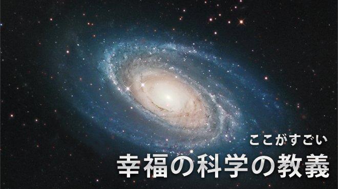 ここがすごい「幸福の科学の教義」─200号記念総力特集「宗教」