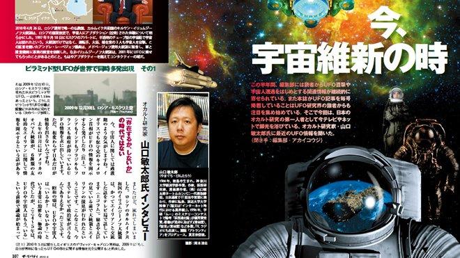 【UFO PANIC4】今、宇宙維新の時