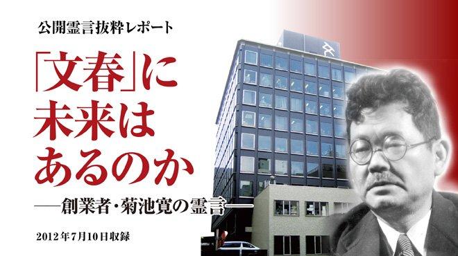 幸福の科学攻撃の黒幕、文春創業者・菊池寛の正体