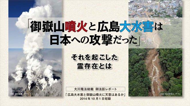 御嶽山噴火・広島大水害の背景に「安倍政権の保守回帰の攻防」?