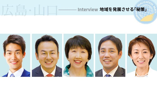 Interview 地域を発展させる「秘策」 - 幸福実現党 広島・山口