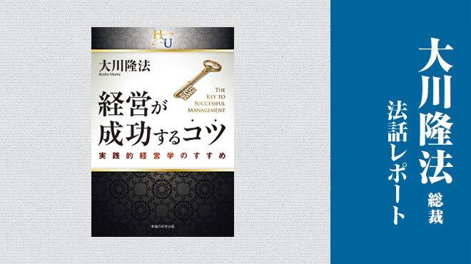 成功と失敗を通してミッション経営を目指せ - 「経営が成功するコツ」 - 大川隆法総裁 法話レポート
