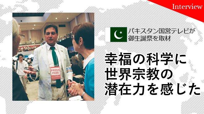 幸福の科学に世界宗教の潜在力を感じた -  パキスタン国営テレビが御生誕祭を取材