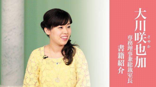 書籍紹介 - 大川隆法総裁の長女・大川咲也加 専務理事 兼 総裁室長の最近の著作を紹介する。