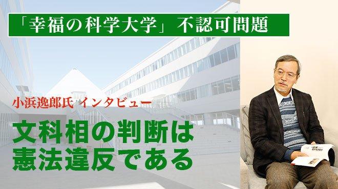 「幸福の科学大学」不認可問題 文科相の判断は憲法違反である 小浜 逸郎氏インタビュー
