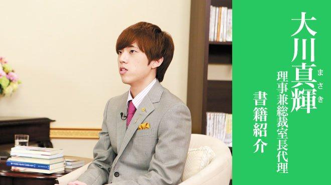 書籍紹介 - 大川隆法総裁の次男・大川真輝 理事 兼 総裁室長代理の最近の著作を紹介する。