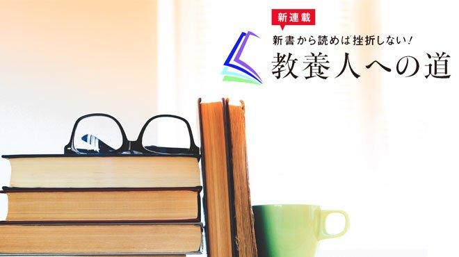 【新連載】新書から読めば挫折しない! 教養人への道 - Vol.1 心理学のとらえ方