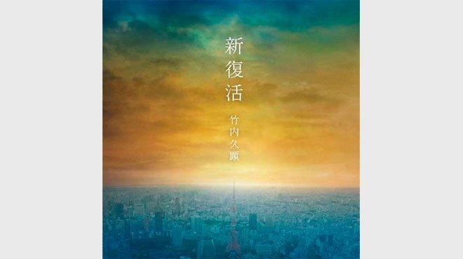 映画「世界から希望が消えたなら。」主題歌・挿入歌情報が解禁