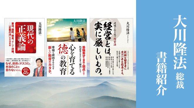 大川隆法総裁 著作シリーズ 最新刊 - 書籍紹介