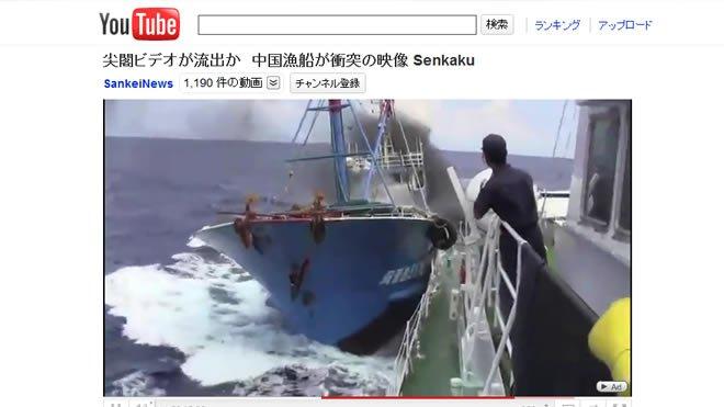 漁船衝突ビデオ流出の実行者は「英雄」だ【動画】