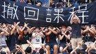 自由を愛する香港市民が「洗脳教育」の実施を止めた - Newsダイジェスト