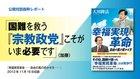 加藤文康が語る 衆院選 幸福実現党が「自由の風」を起こす