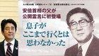 安倍首相の父、晋太郎の霊がアベノミクスと国防政策を「採点」