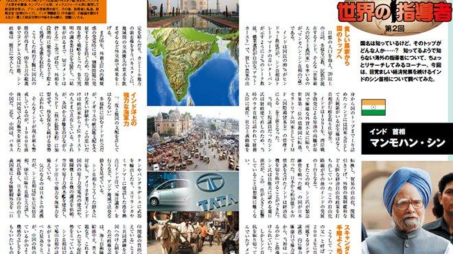 【世界の指導者2】インド首相  マンモハン・シン