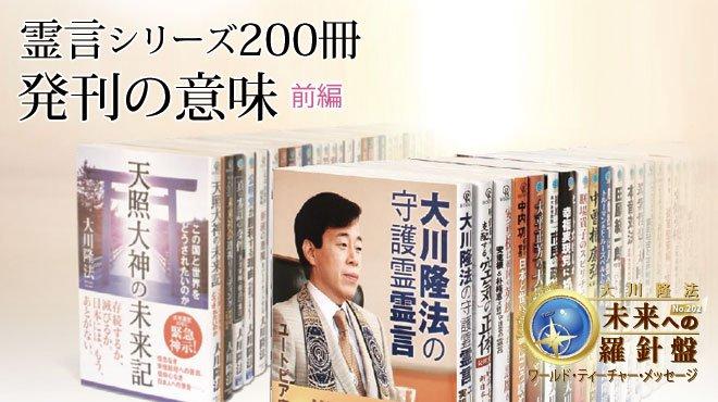霊言シリーズ200冊発刊の意味 (前編)