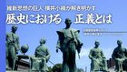戦後体制、東京裁判史観を脱却せよ 横井小楠が語る新しい維新