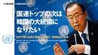 「世界で最も危険な韓国人」 潘基文・国連事務総長の「反日親中」の本音が明らかに