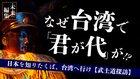 日本を知りたくば、台湾へ行け ~武士道探訪編~ 【未来編集】
